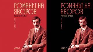 Кремена Димитрова, Колибри, Романът на Яворов, Михаил Кремен