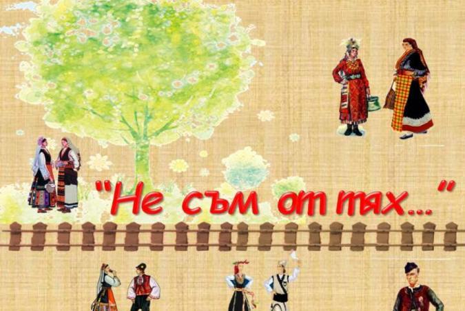 Не съм от тях..., Чудомир, ДЮФА Изворче, Славянска беседа