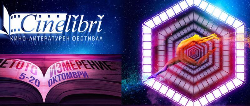 Космическо шоу, CineLibri 2019