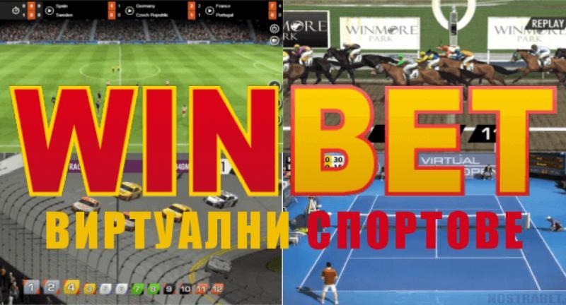 виртуални спортове, реални дисциплини
