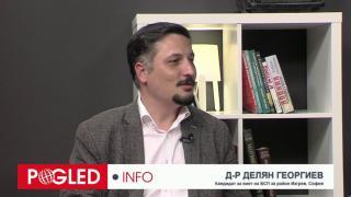 Д-р Делян Георгиев, администрация, р-н Изгрев, изолирана, гражданите