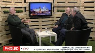 Валентин Вацев, Георги Коритаров, Нако Стефанов, Русия, путинизъм, руски отказ от конвергенция!