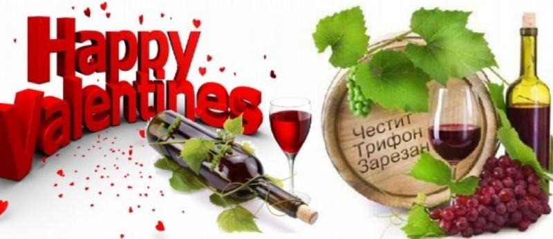 Честит празник, Трифон Зарезан, Св. Влентин