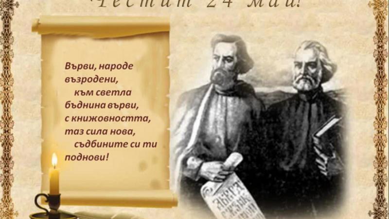 Нови препирни, Кирил и Методий, 24 май