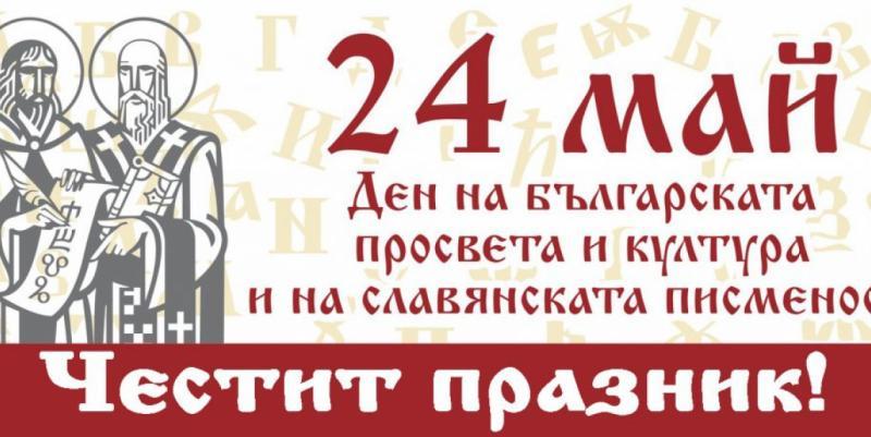 24 май, Ден на българската просвета и култура и на славянската писменост, Кирил и Методий