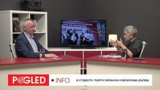 Велислава Дърева, Георги Пирински, Бузлуджа, БСП, митинг, жълтите павета, протести, подмяна