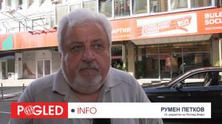 Румен Петков, БСП, две партии, пленум, Позитано-20