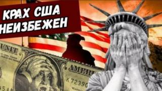 Китай, сценарий, разпад, САЩ