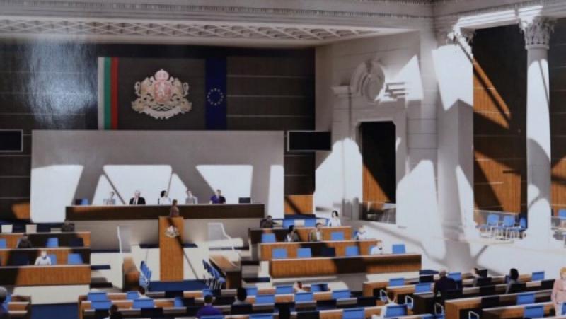 ВИЦ, нова зала, парламент