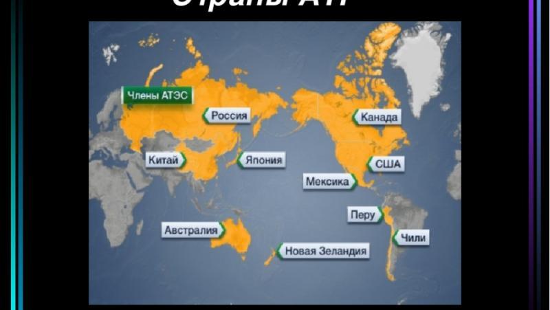 Русия, американска стратегия, Индийско-тихоокеанския регион