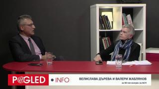Велислава Дърева, Валери Жаблянов, 50-и конгрес, БСП, чистка, театрален реквизит, история, социализъм