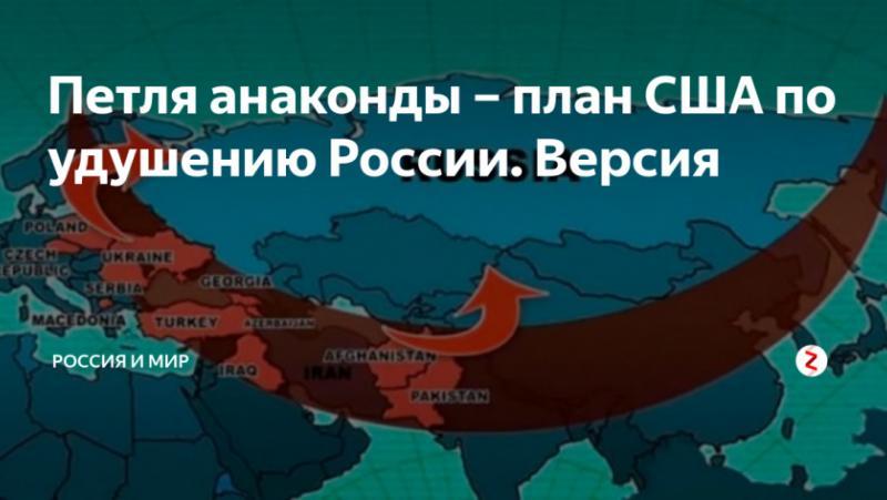 Огнената анаконда, пълзи, граници, Русия