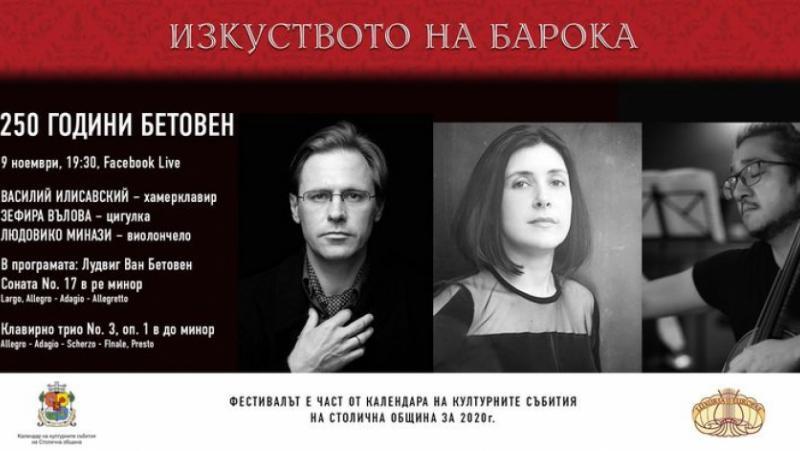 Изкуството на барока, онлайн, тази вечер, 250 години Бетовен, Зефира Вълова, Людовико Минази, Василий Илисавский