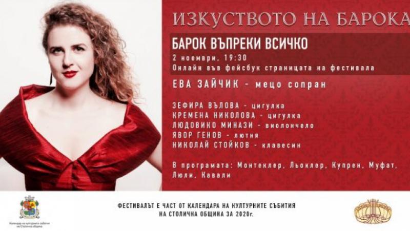 "Ева Зайчик, Мецосопран, И-вото на барока,  Michel Pignolet de Montéclair - Cantata ""La mort de Didon"""