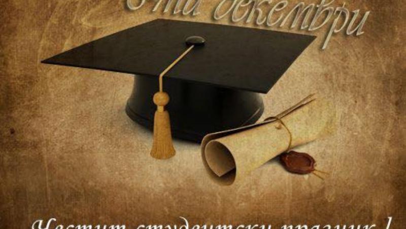 8 декември, празник на българските студенти