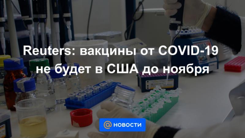Провал, масова ваксинация, Европа, САЩ