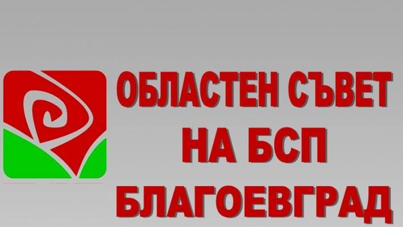 Скандално, 7 общински председатели, 21 делегати, напуснаха, областния съвет, БСП,-Благоевград