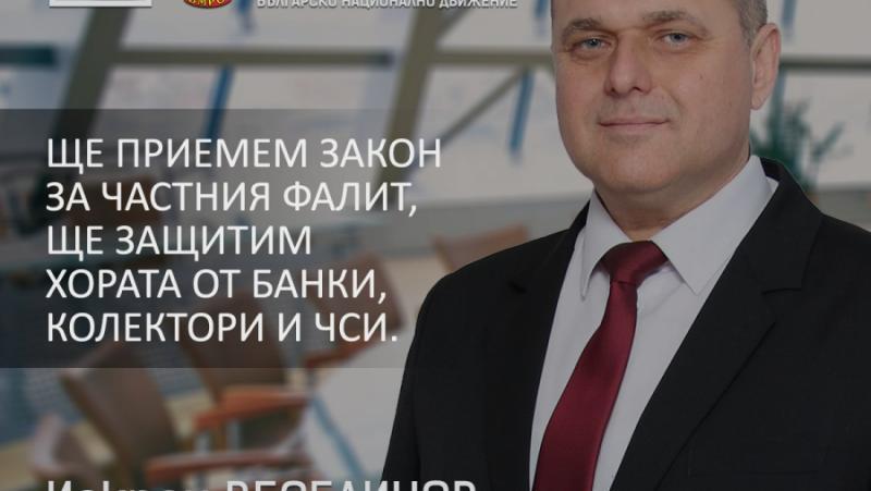 ВМРО, намаление, наказателни лихви, кредити, 45-oто НС