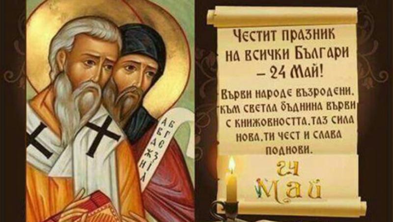 Поглед.инфо, 24 май, български цивилизационен принос