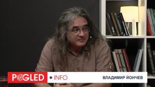 Владо Йончев, глупост, Слави, правителство, ГЕРБ, ИТН, БСП