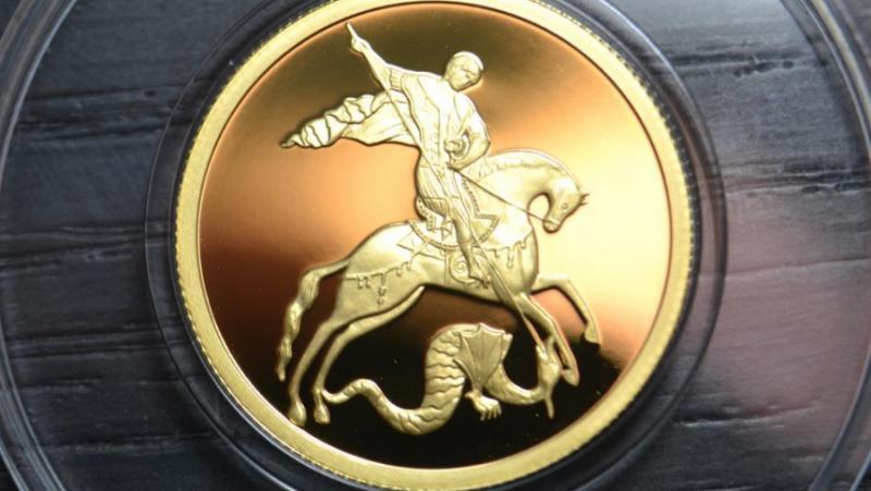Руска златна монета, Свети Георги Победоносец, огромен потенциал