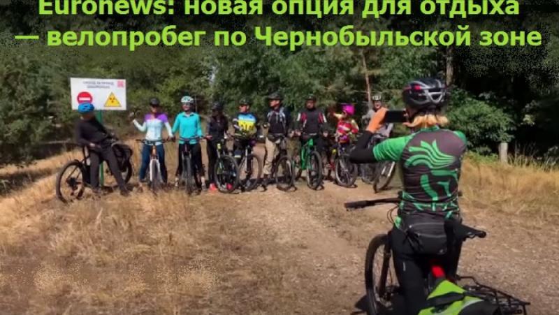 Euronews, отдих, колоездене, Чернобилската зона
