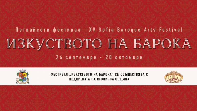 Петнадесети фестивал Изкуството на барока, концерти, Зефира Вълова